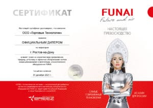 2021_FUNAI_e-sertificat_ООО «Торговые Технологии»