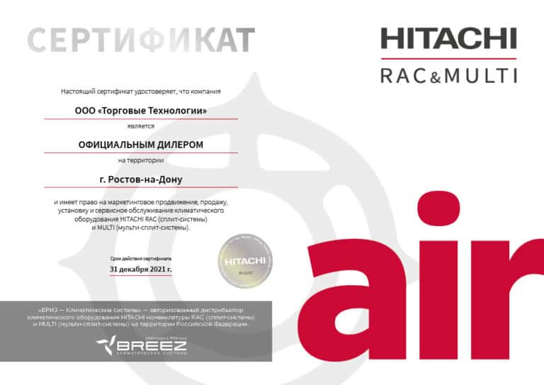 2021_HITACHI_e-sertificat_TT