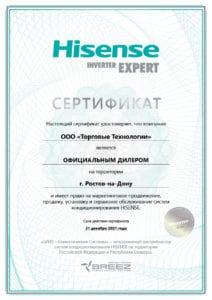 2021_Hisense_e-certificate_ООО «Торговые Технологии»