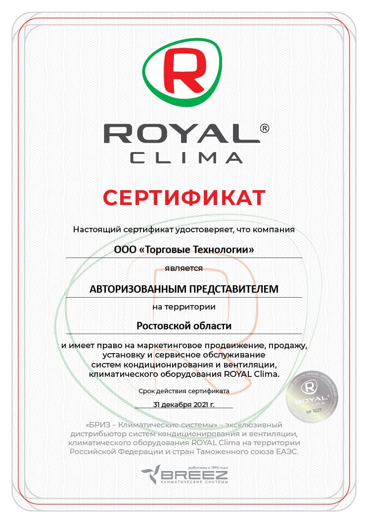 2021_RC_e-cert_Pretstavitel_ООО «Торговые Технологии»