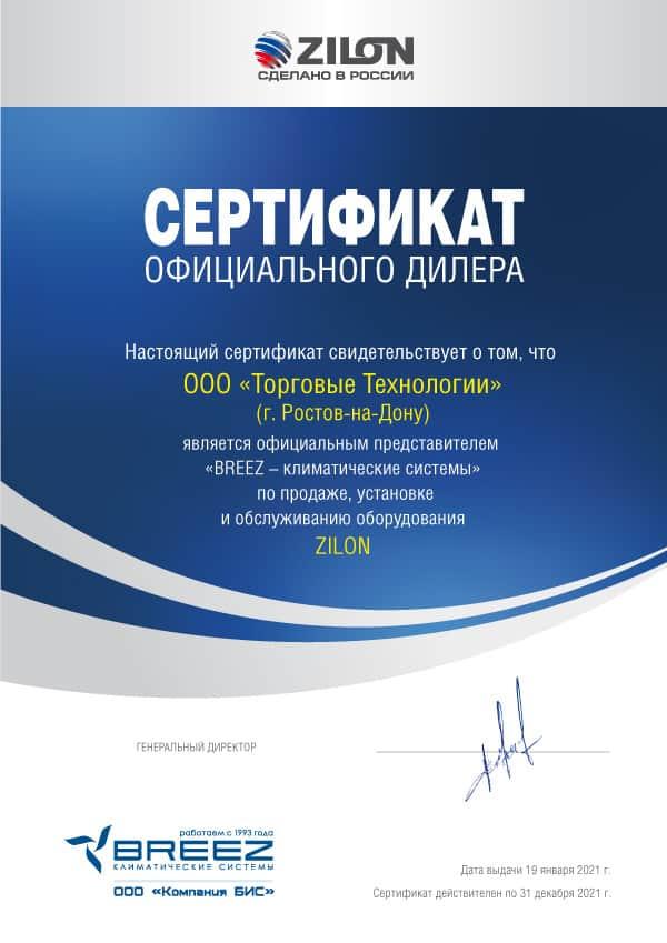 Sertificat_ZILON_ООО-«Торговые-Технологии»-2021