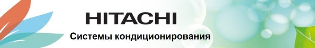 Классические сплит-системы Hitachi