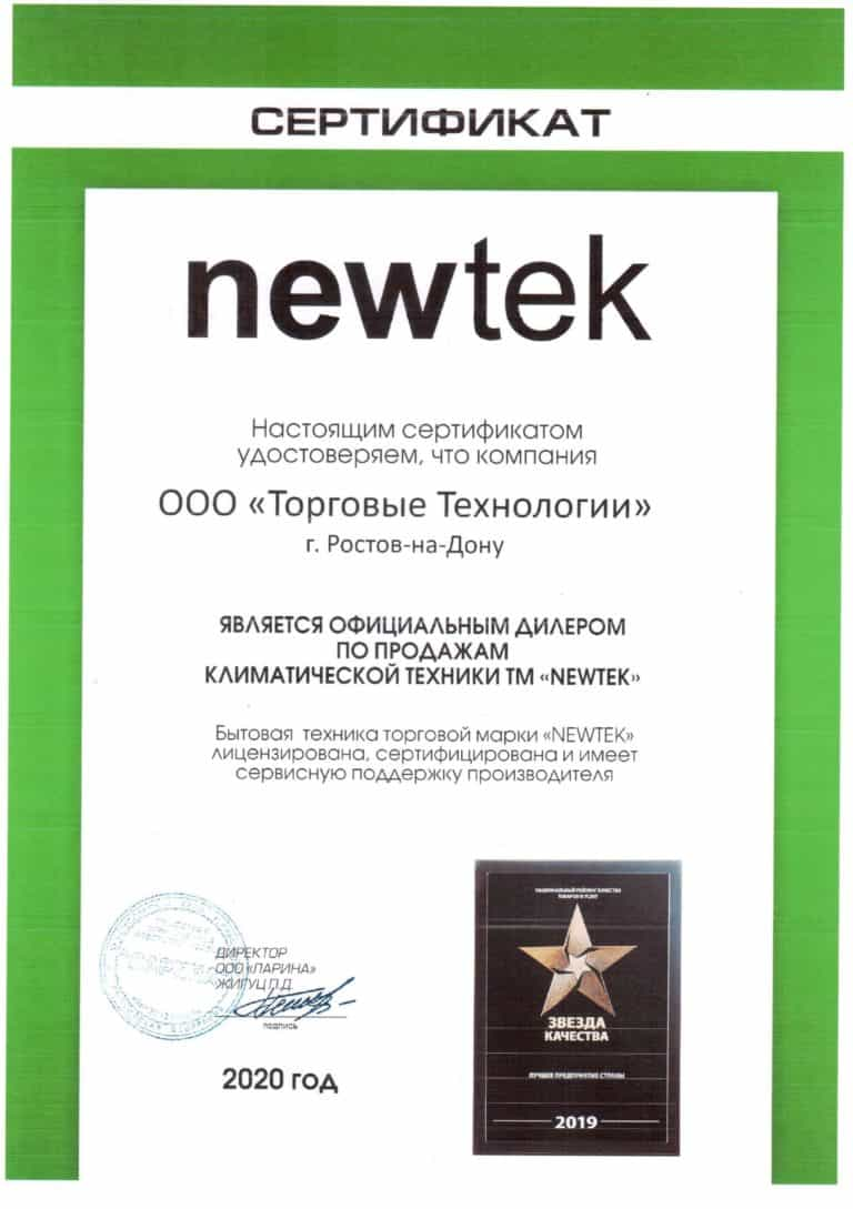 newtek_sertifikat
