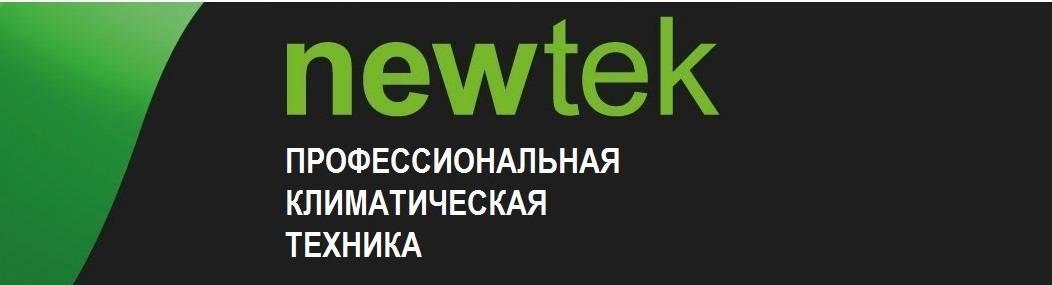 Классические сплит-системы Newtek